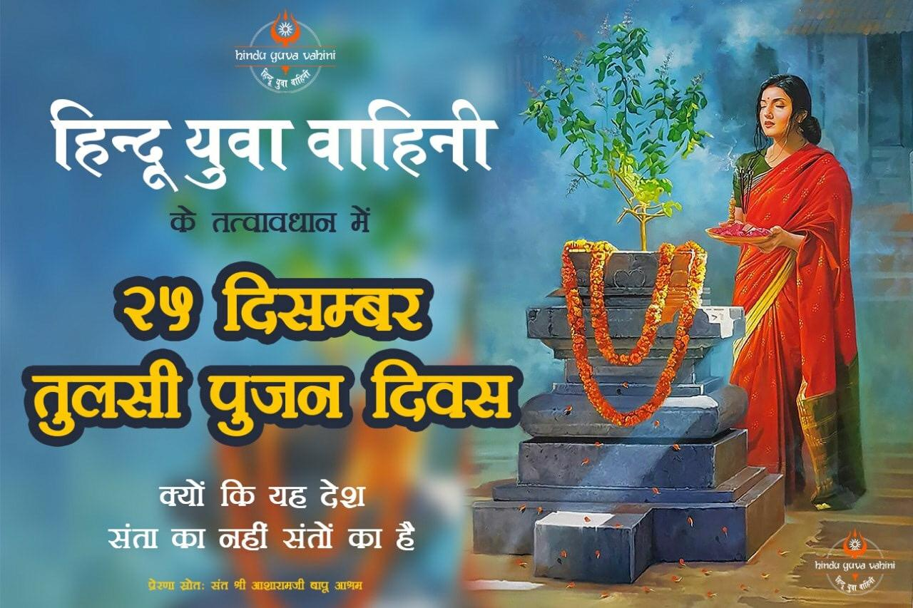 Tulsi Poojan diwas, 25th of December 2018